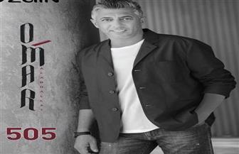 """الفنان عمر العبد اللات يطلق ألبومه الجديد """"505 """""""