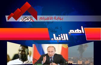 """موجز لأهم الأنباء من """"بوابة الأهرام"""" اليوم الجمعة 14 يونيو 2019   فيديو"""