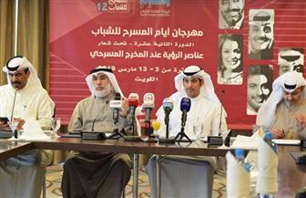 افتتاح أول أكاديمية للفنون والإعلام للشباب في الكويت