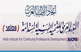 """معهد """"معتمد"""" بالأطباء العرب ينظم يوما علميا مجانيا لأطباء الأطفال"""