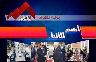 موجز-لأهم-الأنباء-من-بوابة-الأهرام-اليوم-الإثنين--يونيو--|-فيديو