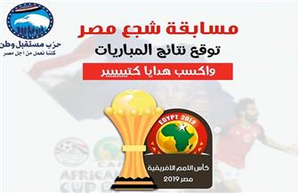 مستقبل وطن بسوهاج يعلن عن مسابقة لتوقع نتائج مباريات المنتخب فى كأس الأمم الأفريقية