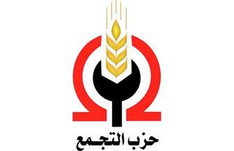 حزب التجمع: الدولة الوطنية تواجه أعداءها والشعب المصري يواجه الثورة المضادة