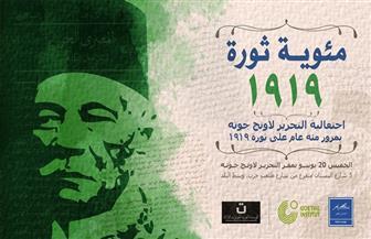 """تفاصيل احتفالية """"مئوية ثورة 19"""" بمشروع """"تحرير لاونج"""" في وسط القاهرة   صور"""