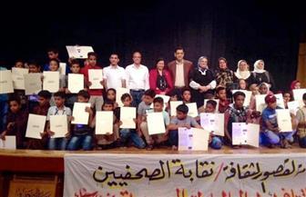 """حفل ختامي ناجح لأسبوع الدمج الثقافي لـ""""أطفال جنوب سيناء"""" على مسرح """"الصحفيين"""""""