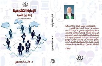 """""""الإدارة التشاركية.. إدارة جيل الألفيّة"""" كتاب جديد للدكتورة هانم العيسوي"""
