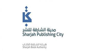 """""""مدينة الشارقة للنشر"""" تقدم لصناع الكتاب الإفريقي فرصا واعدة للنهوض بأعمالهم عالميا"""