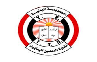 """نقيب معلمي اليمن: نقابة المعلمين بمصر هي """"بيت العرب الكبير"""""""