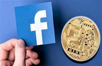 قبل ساعات من إطلاقها.. ردود فعل دولية رافضة لعملة فيسبوك الرقمية الجديدة