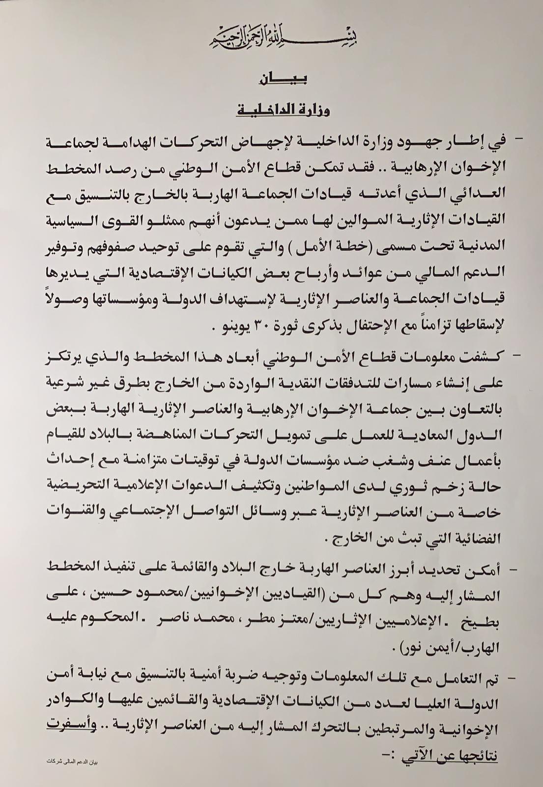 نص بيان وزارة الداخلية بشأن المخطط الإخواني