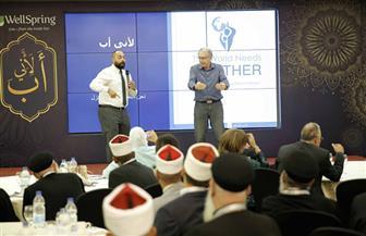 بيت العائلة المصرية ينظم دورة تدريبية للشيوخ والقساوسة حول تقوية الترابط الأسري | صور