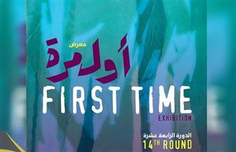 """افتتاح معرض """"أول مرة"""" في دورته الـ14 بمكتبة الإسكندرية.. الخميس"""