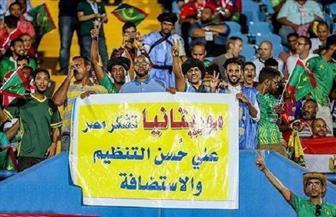 الجمهور الموريتاني يشكر مصر على حسن الاستضافة والتنظيم في أمم إفريقيا