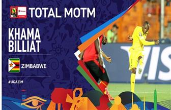 خاما بيليات أفضل لاعب في مباراة زيمبابوي وأوغندا