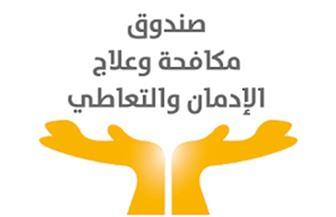 صندوق مكافحة الإدمان يدشن مبادرة لتوعية أهالى منطقة المحروسة