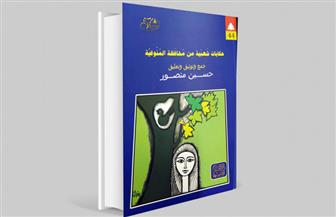 """""""حكايات شعبية من المنوفية"""" إصدار جديد للباحث حسين منصور"""