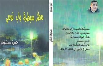 """""""مطر سيطرق باب نومي"""" .. جديد الشاعر السوري حمزة رستناوي"""