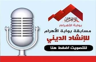 """إغلاق التصويت في مسابقة """"بوابة الأهرام"""" للإنشاد الديني برعاية وزارة الأوقاف"""