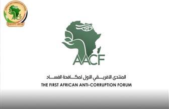 تعرف على الموضوعات المطروحة أمام المنتدى الإفريقي لمكافحة الفساد
