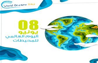 الأمم المتحدة تحتفل باليوم العالمي للمحيطات