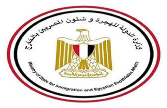 وزارة الهجرة تفتتح دورة تدريبية للتوعية من مخاطر الهجرة غير الشرعية