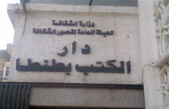 """دعم المشروعات النسائية"""".. ندوة تثقيفية بدار كتب طنطا اليوم"""
