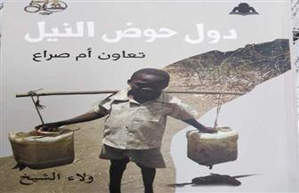 """""""دول حوض النيل.. تعاون أم صراع"""".. أحدث عناوين """"هيئة الكتاب"""""""
