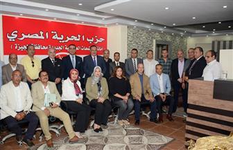 حزب الحرية المصرى يفتتح مقره الجديد بأمانة المجتمعات العمرانية الجديدة بأكتوبر   صور