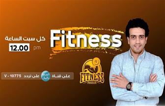 """غدا.. أولى حلقات برنامج """"fitness"""""""