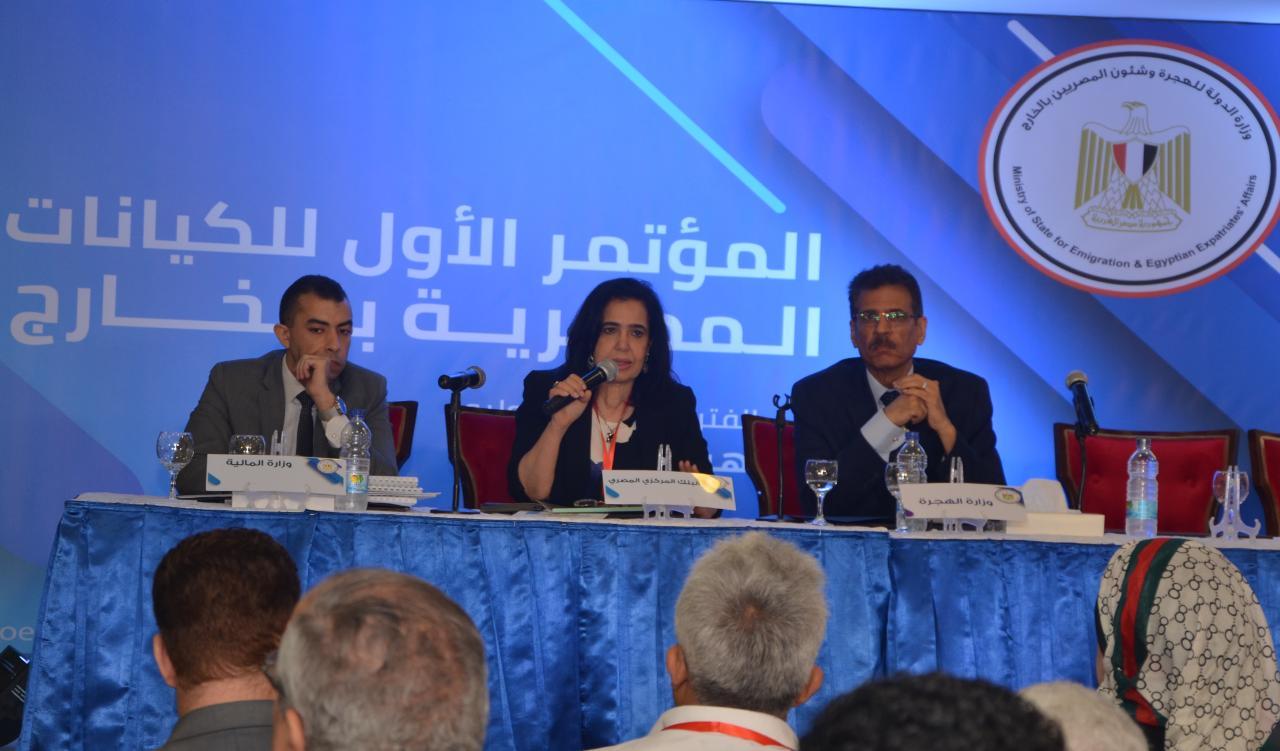 المؤتمر الأول للكيانات المصرية بالخارج يبحث الاستثمار في مصر والبرامج والفرص السياحية   صور -