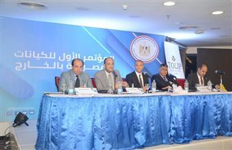 المؤتمر الأول للكيانات المصرية بالخارج يبحث موضوعات قانونية وخدمية وتعليمية| صور