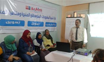 محافظ أسيوط: تنفيذ برامج تدريبية لتمكين المرأة اقتصاديا