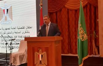 قنصلية مصرالعامة في جدة تقيم احتفالية بمناسبة اليوم الوطني الـ 67 لمصر