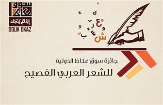 مسابقة تليفزيونية عربية لاختيار شعراء سوق عكاظ