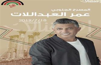 18 يوليو.. عمر العبد اللات يفتتح مهرجان جرش |صور
