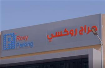 محافظ القاهرة: افتتاح جراج روكسى خلال أيام في إطار الاحتفال بالعيد القومي 1050