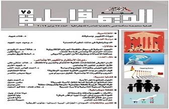 """""""التحولات السياسية والاجتماعية الضخمة للمجتمعات"""".. في العدد الجديد من مجلة الديمقراطية"""
