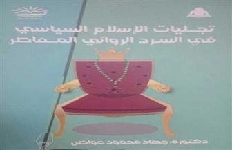"""مناقشة """"تجليات الإسلام السياسي في السرد"""" بالمركز الدولي للكتاب.. الأربعاء"""