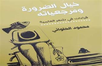 محمود الحلواني يقدم قراءات في شعر العامية