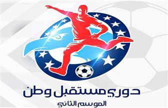 """انطلاق دوري مستقبل وطن لكرة القدم للموسم الثاني بسوهاج تحت شعار """"خلي موهبتك تتكلم"""""""