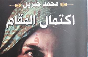 """هيئة الكتاب تصدر """"اكتمال المقام"""" لمحمد جبريل"""