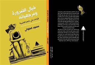 """""""خيال الضرورة ومرجعياته"""" كتاب جديد لمحمود الحلواني من هيئة الكتاب"""