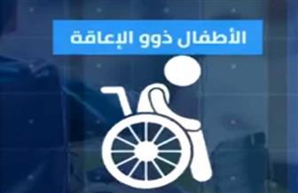 هذه أبرز التحديات التى تواجه الأطفال ذوي الإعاقة | فيديو