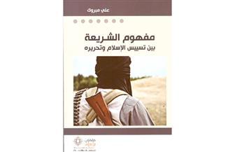 """مناقشة """"مفهوم الشريعة"""" لـ""""علي مبروك"""".. الخميس"""