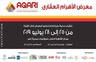 ننشر دليل المشاريع والشركات العارضة في معرض الأهرام العقاري