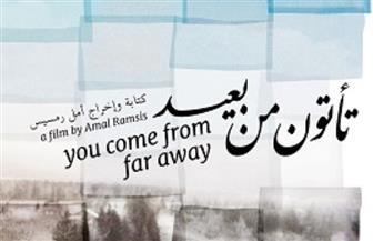 """جمعية نقاد السينما تستضيف عرض الفيلم الوثائقي """"تأتون من بعيد"""".. 4 أغسطس"""