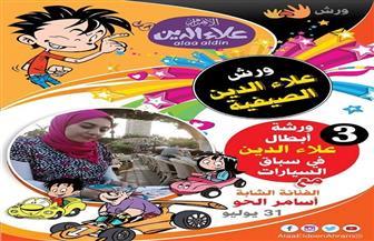 الأربعاء المقبل.. «أبطال علاء الدين» في سباق السيارات