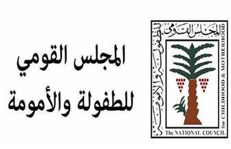 """""""الطفولة والأمومة"""" يشارك بالجلسة الثانية بالبرلمان العربي للطفل بالشارقة"""