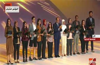 الرئيس السيسي يكرم عددا من الشباب المتميز في مختلف المجالات في ختام المؤتمر الوطني للشباب | صور