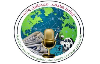 انطلاق مهرجان قسم الإعلام  بجامعة أسيوط يوم الأحد المقبل